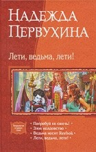 Надежда Первухина - Лети, ведьма, лети!: Попробуй ее сжечь! Злое колдовство. Ведьма носит Reebok. Лети, ведьма, лети! (сборник)