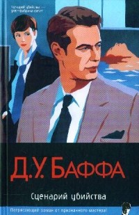 Д. У. Баффа - Сценарий убийства