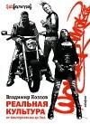 Владимир Козлов - Реальная культура. От Альтернативы до Эмо