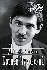 Корней Чуковский - Дни моей жизни