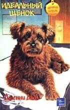 Дженни Дейл - Идеальный щенок