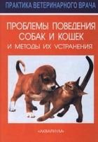 Генри Р. Аскью - Проблемы поведения собак и кошек и методы их устранения