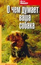 Джон Фишер - О чем думает ваша собака