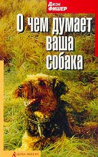 Читать онлайн джон фишер о чем думает ваша собака