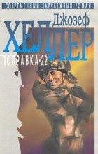 Джозеф Хеллер - Поправка-22