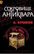 А. Бушков - Сокровище антиквара (сборник)
