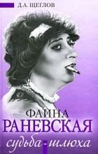Д.А. Щеглов - Фаина Раневская: `Судьба-шлюха`