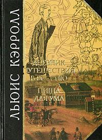 Льюис Кэрролл - Дневник путешествия в Россию. Пища для ума (сборник)