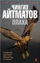 Чингиз Айтматов - Плаха. Материнское поле (сборник)