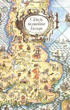 Антология - Сквозь волшебное кольцо. Британские легенды и сказки