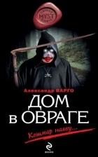 Александр Варго - Дом в овраге