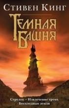 Стивен Кинг - Темная Башня. Стрелок, Извлечение троих, Бесплодные земли (сборник)