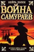 Кейра Дэлки - Война самураев