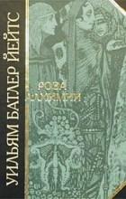 Уильям Батлер Йейтс - Роза алхимии (сборник)