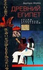 Барбара Мертц - Древний Египет. Храмы, гробницы, иероглифы