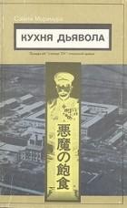 Моримура Сэйити - Кухня дьявола
