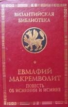Евмафий Макремволит - Повесть об Исминии и Исмине