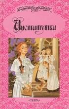 Надежда Лухманова, Елизавета Водовозова - Институтки