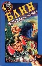 Евгений Некрасов - Блин против Деда Мороза