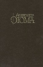 Александр Дюма - Александр Дюма. Собрание сочинений. Том 4. Граф Монте-Кристо. В 2 книгах. Книга 2