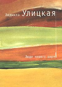 Людмила Улицкая - Люди нашего царя (сборник)