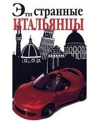 Мартин Солли - Эти странные итальянцы (сборник)