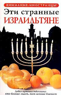 Авив Бен Зеев - Эти странные израильтяне