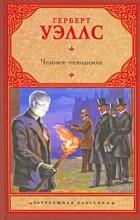 Герберт Уэллс - Машина времени. Человек-невидимка. Остров доктора Моро (сборник)