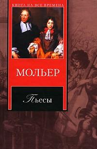 Мольер - Пьесы (сборник)