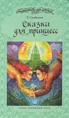 Т.Скобелева - Сказки для принцесс