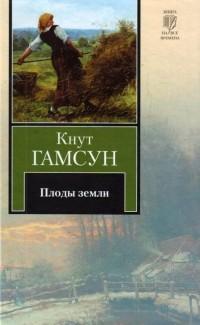 Кнут Гамсун - Плоды земли