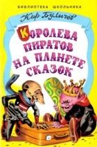 Кир Булычёв - Королева пиратов на планете сказок