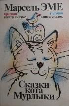 Марсель Эме - Сказки кота Мурлыки (сборник)