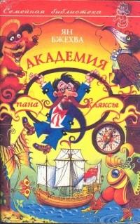 Ян Бжехва - Академия пана Кляксы. Путешествия пана Кляксы. Триумф пана Кляксы (сборник)