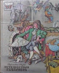 an examination of the novel gullivers travels by jonathan swift