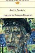 Виктор Астафьев - Царь-рыба. Повести. Рассказы (сборник)