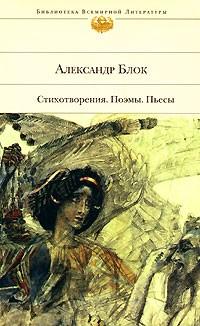 Александр Блок - Стихотворения. Поэмы. Пьесы (сборник)