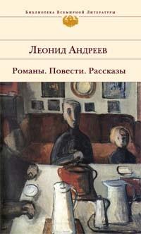 Леонид Андреев - Романы. Повести. Рассказы