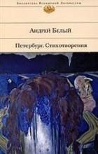Андрей Белый - Петербург. Стихотворения (сборник)