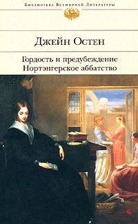 Джейн Остен - Гордость и предубеждение. Нортэнгерское аббатство (сборник)