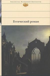 - Готический роман