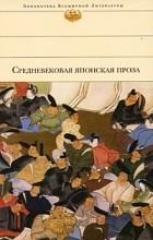 Антология - Средневековая японская проза (сборник)