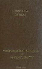 """Николай Коляда — """"Персидская сирень"""" и другие пьесы"""