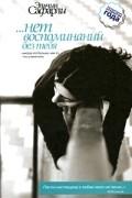 Эльчин Сафарли - …нет воспоминаний без тебя (сборник)