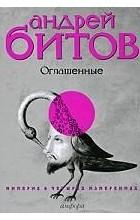 Андрей Битов - Империя в четырех измерениях. Измерение IV. Оглашенные