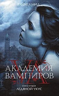 Райчел Мид - Академия вампиров. Книга 2. Ледяной укус
