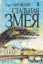 Север Гансовский - Стальная змея