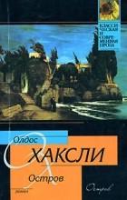 Олдос Хаксли - Остров