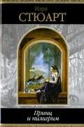 Мэри Стюарт - Принц и пилигрим (сборник)