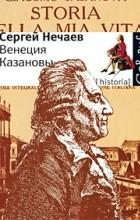 Сергей Нечаев - Венеция Казановы